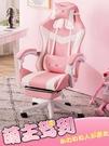 電腦椅 家用辦公椅游戲電競椅可躺椅子競技賽車椅主播少女粉色座椅