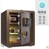 保險箱保險箱家用防盜全鋼指紋保險櫃辦公密碼小型隱形保管櫃床頭igo