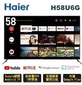 【歐雅系統家具】海爾58型 真Android 9.0 4K HDR連網聲控液晶電視 H58U6G