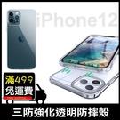 超強防摔 三防 四角 防摔保護殼 iPhone 12 Pro Max/Mini 透明殼 防塵 防摔 防撞 保護套 背蓋