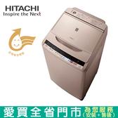 HITACHI日立12KG變頻洗衣機BWV120BS-N含配送+安裝【愛買】