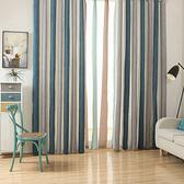 【三房兩廳】現代北歐風格雪尼爾條紋窗簾200x165CM(藍灰條紋)