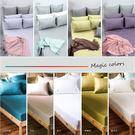 《60支紗》雙人加大床包枕套三件式【共9色】Magic colors 100%精梳棉-麗塔寢飾-