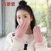 觸屏手套 手套女士冬季騎行保暖冬天加絨加厚觸摸屏五指麂皮絨戶外韓版新款【美物居家館】