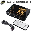 [哈GAME族]滿399免運費 可刷卡●附贈遙控器+接收器●伽利略 HDMI 1.4b 影音切換器 5進1出 H4501R