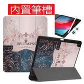 彩繪保護套 Apple iPad Pro (2018) 11 吋 帶筆槽保護套 apple pencil 平板電腦殼 全包防摔套 皮套 休眠