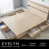 收納床組 伊芙琳現代風木做系列房間組/2件式(床頭+六抽床底)/4色/H&D東稻家居