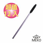 MEKO 拋棄式睫毛刷-新型(12隻入) X-046