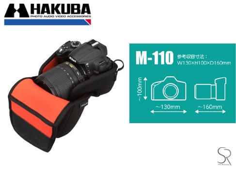 HAKUBA LUFTDESIGN SLIMFIT CAMERA JACKET 相機套 【 M-110CM 迷彩 / M-110BK 黑色】