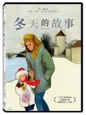 【停看聽音響唱片】【DVD】冬天的故事 經典數位修復
