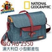 【24期0利率】National Geographic 澳大利亞系列 NG AU2350 小型郵差包 相機包 國家地理