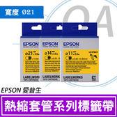 【高士資訊】EPSON LK系列 φ21 熱縮套管 原廠 盒裝 防水 標籤帶