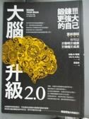 【書寶二手書T1/科學_OPE】大腦升級2.0,鍛鍊更強大的自己:重新連結,你可以..._約翰.B.雅頓
