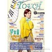 樂譜/鋼琴譜 ►i Touch(就是愛彈琴) 第37輯【鋼琴譜/五線譜/鋼琴教學】