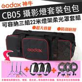 神牛 Godox CB05 攝影器材牛津包 燈架包 攝影燈收納袋 棚燈包 腳架袋 尼龍帆布 防刮 耐磨 加厚泡棉