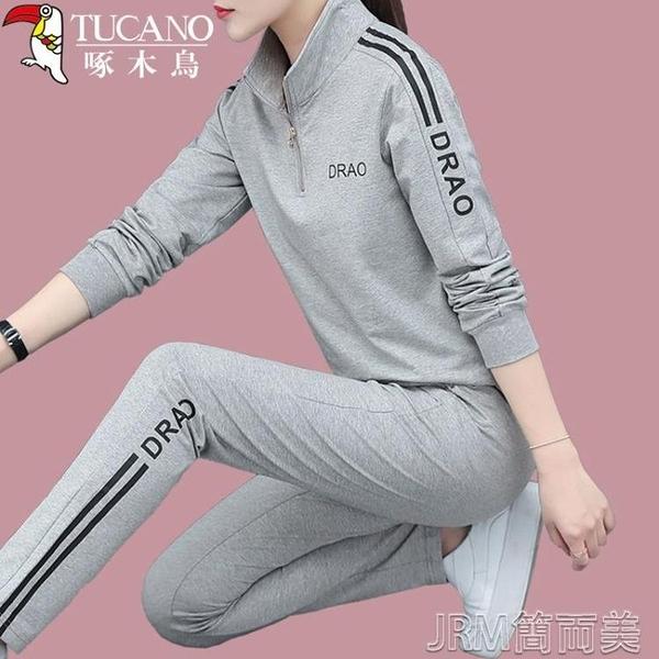 運動套裝啄木鳥純棉運動服套裝女春秋季新款大碼長袖休閒服衛衣兩件套 快速出貨