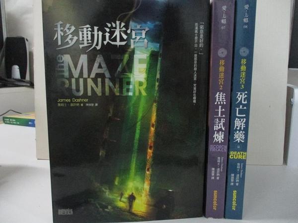 【書寶二手書T8/一般小說_HUM】移動迷宮三部曲套書_3本合售_詹姆士‧達許納