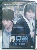 影音專賣店-F10-029-正版DVD*韓片【義兄弟】-宋康昊*姜棟元