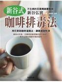 (二手書)新谷式咖啡排毒法