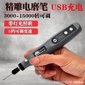 電磨機小型手持打磨雕刻機電動工具玉石切割拋光機微型迷你電鑚筆 雙12狂歡購