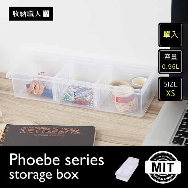 【收納職人】菲比輕巧透明收納盒系列(XS)/H&D東稻家居
