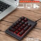 發光數字鍵盤筆記本外接USB小鍵盤財務會計股票 臺式辦公背光鍵盤 智慧 618狂歡