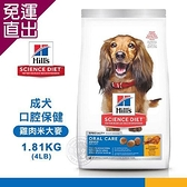 Hills 希爾思 9281 成犬 口腔保健 雞肉米大麥 1.81KG/4LB 寵物 狗飼料 送贈品【免運直出】