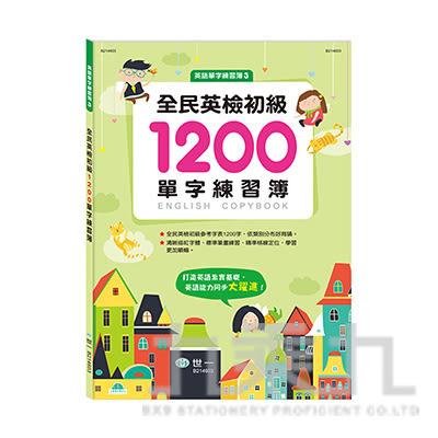 全民英檢初級1200單字練習簿 B214603