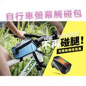 自行車螢幕觸碰包【BD0062】單車手機觸控包 防水 手機袋 手機包 手機支架