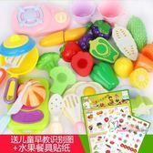 切切樂 兒童切水果玩具 女孩寶寶男孩過家家廚房蔬菜蛋糕切切樂組合套裝
