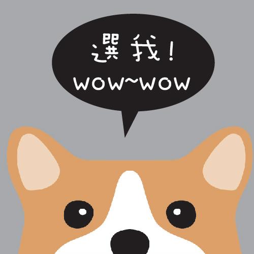【獨家聯名】柯基防水貼紙 文創小物 超治癒