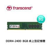 Transcend 創見 JetRam 8G DDR4 2400 桌上型 記憶體 (JM2400HLB-8G)
