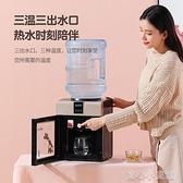 飲水機 小型家用宿舍制冷制熱迷你桌面冰熱 育心館