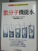 【書寶二手書T1/養生_IRD】氫分子機能水_呂鋒洲
