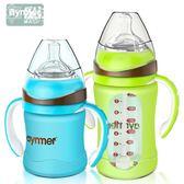 奶瓶玻璃嬰兒用品寬口徑新生兒玻璃奶瓶防摔保護套硅膠寶寶 魔法街