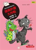 書會說話的貓達巴(9 ):搶救約會大作戰