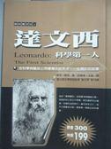 【書寶二手書T1/傳記_OTS】達文西-科學第一人_許琳英, 麥可.懷特