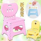 折叠椅 加厚折疊凳靠背塑料便攜式家用椅子戶外創意小板凳地軼火車馬扎凳 原野部落