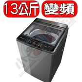 Panasonic國際牌【NA-V130GT-L】13kg變頻直立洗衣機