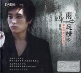 停看聽音響唱片】【CD】雨天:雨中忘情2