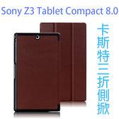 【卡斯特】SONY Z3 Tablet Compact SGP612/SGP641 平板側掀三折皮套/書本式翻頁保護套/支架斜立