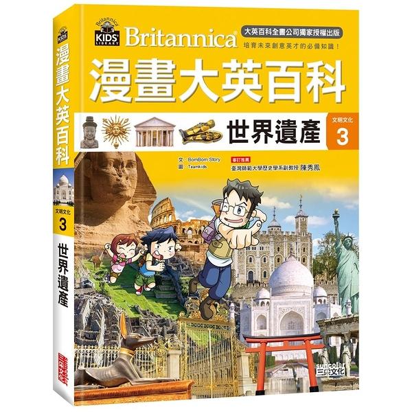 漫畫大英百科【文明文化3】世界遺產 三采(購潮8)