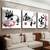 客廳現代簡約沙發背景墻上裝飾畫三聯掛畫新中式書房字畫壁畫無框