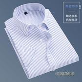 夏季男士短袖襯衫工作服修身免燙商務藍色豎條紋半袖職業工裝襯衣 「時尚彩虹屋」