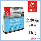 Orijen 渴望 『 貓 - 六種魚(挑嘴貓配方)』1kg【搭嘴購】