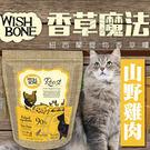 【培菓平價寵物網】紐西蘭WISH BONE》香草魔法無穀貓香草糧山野雞-4磅1.8kg/包