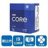 【綠蔭-免運】INTEL 盒裝Core i9-11900F