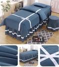 美容床罩 美容床罩四件套白色簡約高檔美容院專用按摩洗頭床套定制尺寸LOGO