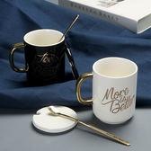 馬克杯大容量情侶陶瓷杯子創意黑白帶蓋勺男女辦公室茶水杯咖啡杯【中秋節好康搶購】