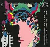 【停看聽音響唱片】【UHQCD】孟慶華李小沛 民樂名家 崑曲 俳
